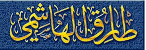 طارق الهاشمي Logo Tareq alhashimi