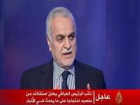 إعلان-الأستاذ-طارق-الهاشمي-إستقالته-من-منصب-نائب-رئيس-جمهورية-العراق