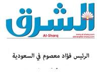 الرئيس-فؤاد-معصوم-في-السعودية