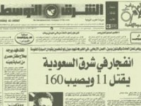 القبض-على-الإرهابي-أحمد-المغسل