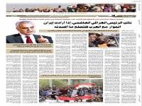 الوجود-الإيراني-في-العراق-دليلٌ-على-سقوط-الدولة