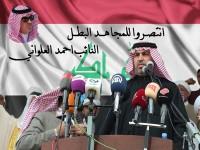 إنتصروا-للمجاهد-البطل-النائب-أحمد-العلواني