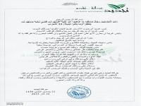 حركة-تجديد-تعزي-بوفاة-الشيخ-حارث-الضاري
