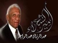 فقيد-العراق-الشاعر-عبد-الرزاق-عبد-الواحد