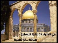 في-الذكرى-67-لنكبة-فلسطين