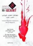 -الحملة-العالمية-ضد-إرهاب-النظام-الايراني--تصدر-تقريرها-الاول-بصدد-آثام-وخطايا-النظام-الايراني